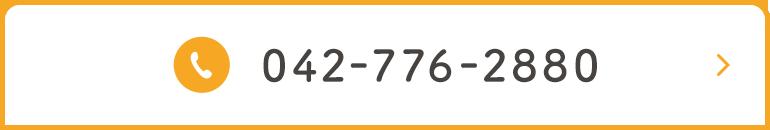 042-776-2880